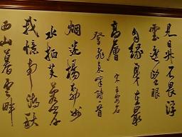 Webinar: Einführung in die chinesische Sprache